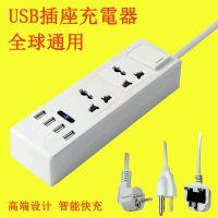 源头工厂热销4USB充电插座外贸智能识别USB接线排插美英欧