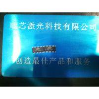 各封装集成电路IC磨字、IC刻字、IC改字、IC编带、IC丝印白字、IC烧字、代加工厂商