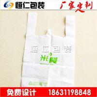 超市购物袋厂家定制背心袋 塑料手提袋oem恒仁包装