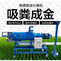 专业养殖场粪便处理设备 鸡粪挤干机 牛粪脱水机