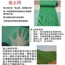 建筑工地专用网 防尘网盖土 工地盖土网