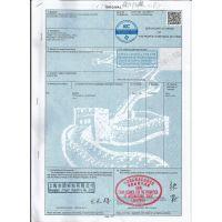 产地证、发票、出口声明、报关单、阿根廷使馆认证