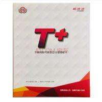 供应-深圳用友erp软件T+
