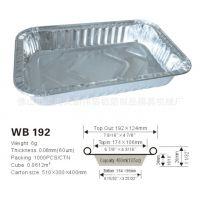 伟箔直供WB-192一次性铝箔饭盒 外卖打包一次性餐盒 锡纸饭盒