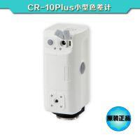 原装日本MINOLTA美能达便携式色差计CR-10