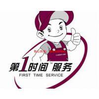 欢迎进入:合肥方太油烟机售后服务#(方太)各区咨询电话