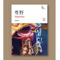 深圳期刊设计 杂志印刷 公司内刊设计 月报 季刊设计印刷