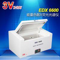 3V仪器 供应ROHS检测仪 金属成分检测仪 光谱分析仪 厂家直销