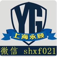 上海永顾实业有限公司