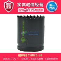 美国格林利CH825双金属开孔器M42钢 CH825-38