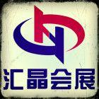 上海汇晶会展有限公司