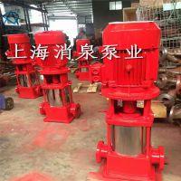 XBD5.8/15G-GDL型立式多级消防泵 消防泵 喷淋泵 消火栓泵 稳压泵 3C认证