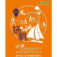 2017第95届中国劳动保护用品交易会(CIOSH)
