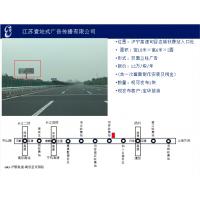 壹站式广告沪宁高速句容边城出口T型广告位