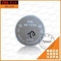 总代日本FDK品牌ML1220 3V可充电锂锰纽扣电池 电脑主板 电子产品 供货稳定 质量保证