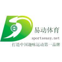 河南易动体育文化有限公司