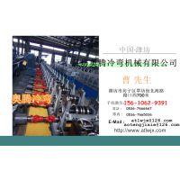 抗震支架冷弯成型机AT41-72(潍坊奥腾冷弯)