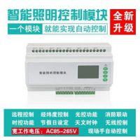 华泓厂家RSL-D.4.3型4路16A安全智能照明开关执行模块