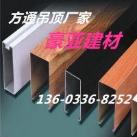 河北方通吊顶-豪亚木纹铝方通-厂家报价