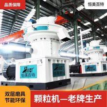 山东恒美百特 立式环模颗粒机 ZLG560型 运行稳定 产量高