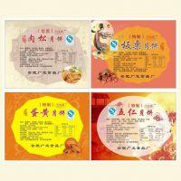 深圳不干胶小广告贴纸印刷定做,pvc透明标签定制,商标设计印刷