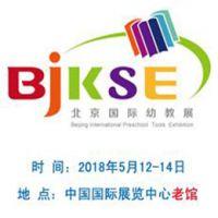 2018第20届北京国际玩具及幼教用品展览会