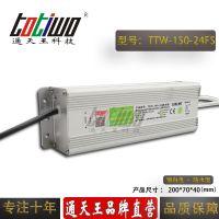 通天王24V6.25A(150W)银白色户外防水LED开关电源 IP67恒压直流
