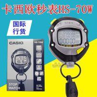卡西欧秒表HS-70W-1DF防水跑表教练100道码表专业裁判计时器 ***