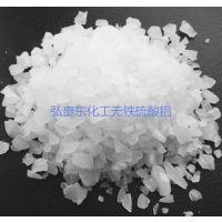 硫酸铝/无铁硫酸铝/淄博弘贵东化工hgd2-01厂家直销