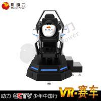 VR设备 室内电玩设备 9D动感赛车体验店 VR虚拟现实产品