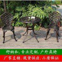 厂家直销阳台铸铝桌椅 露台户外桌椅组合 户外仿古铸铝家具
