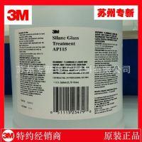 北京供应3M AP115/3M Silane Glass Treatment AP115玻璃底涂剂