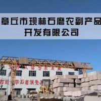 济南市章丘区刁镇现林石磨机械厂