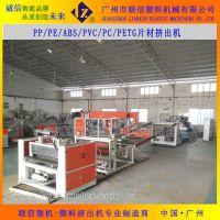 广东省PP板材挤出机生产线、联信ABS、PE板材挤出设备
