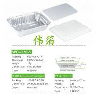 WB-220-1 一次性饭盒外卖打包 环保铝箔饭盒 配防雾盖