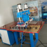 久硕专业生产PU皮革压标机,皮革压花纹设备,5kw双头高频压花机