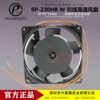 9P-230HB W引线高速金属外壳交流风扇风机Bi-sonic百瑞92*92*25