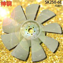 神鋼250風葉 東營神鋼SK250-6E挖掘機風扇葉配件