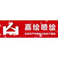 深圳市嘉绘数码科技有限公司
