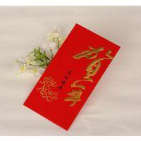 红包特种纸专金,烫金印刷,品种齐全深圳红包定制