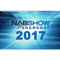 2017NAB Show Shanghai上海国际跨媒体技术装备创新博览会