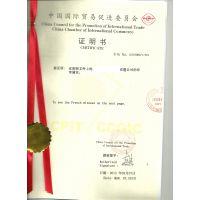 产地证、商业发票等商业文件 叙利亚加签