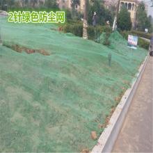 3针盖土网 遮盖绿网 覆盖尘土网