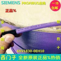 山西紫色电缆代理商6xv1830-0eh10-0xa0