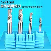 赛特品牌整体钨钢单刃铝用铣刀,铝合金专用切割铣刀,铝用切割刀