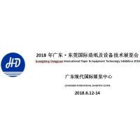 2018年广东·东莞国际造纸及设备技术展览会