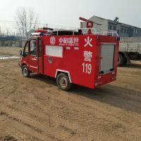 出售小型消防车 电动洒水消防车 社区工厂喷洒巡逻灭火专用
