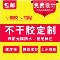 深圳定制不干胶印刷标签 贴纸定做 透明彩色不干胶标签定制