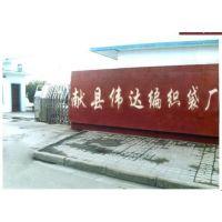 献县达诺编织袋销售部