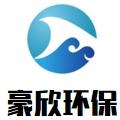 宜兴市豪欣环保科技有限公司